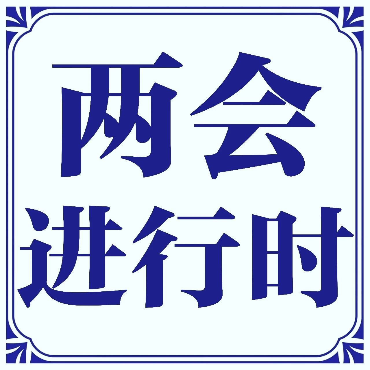 中国之声丨疫情对三峡工程等重大水利工程有什么影响?专访魏山忠→