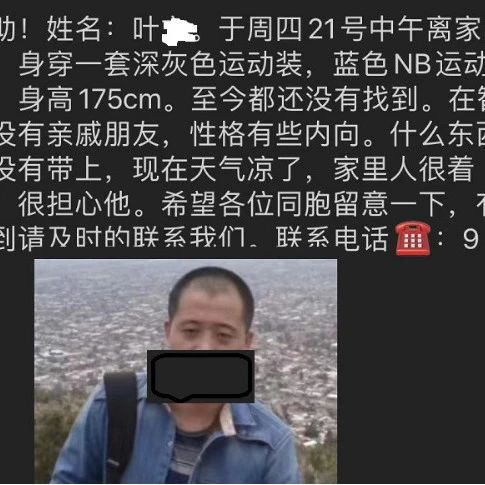 温州籍华侨跳楼自杀,不幸身亡