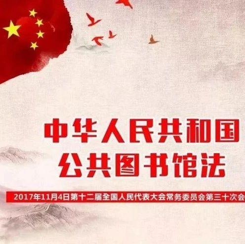 图书馆服务宣传周   《中华人民共和国公共图书馆法》