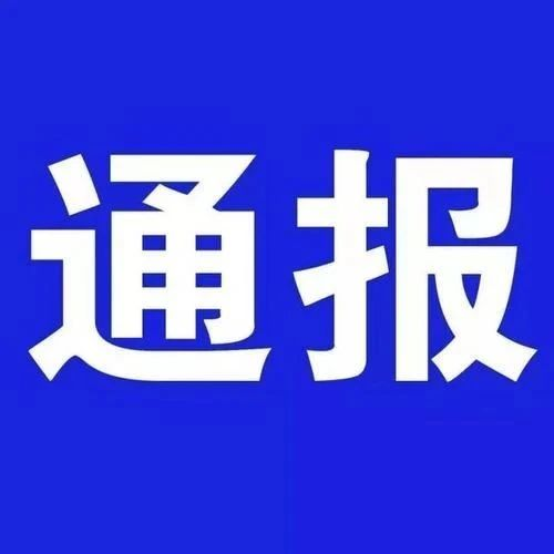 2020年5月27日金华市新型冠状病毒肺炎疫情通报