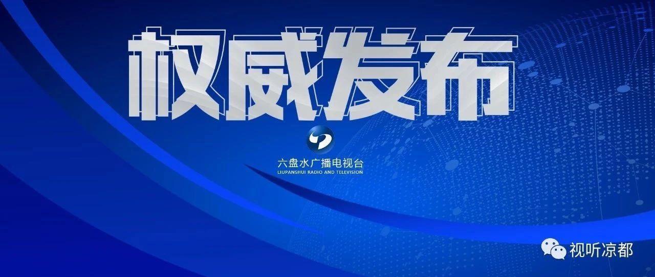 权威发布丨贵州省2019年省、市、县、乡四级机关统一面向社会公开招录公务员补录体检公告