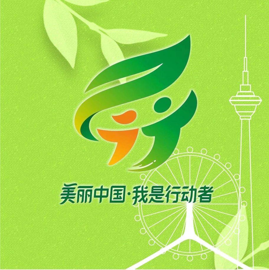 环境日主题歌经典展播!蓟州区生态环境局工作人员演唱《让中国更美丽》