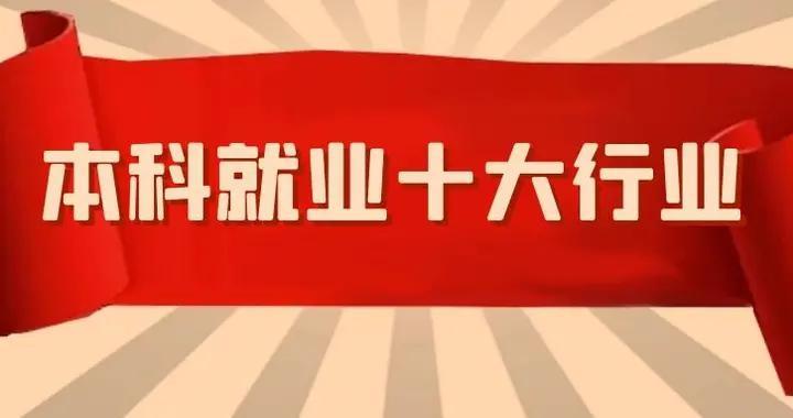 2019届本科毕业生就业十大行业出炉