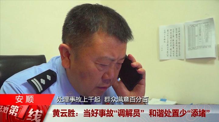 """黄云胜:当好事故""""调解员""""  和谐处置少""""添堵"""""""