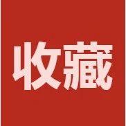 长春市公布2020年各级政府新闻发言人及新闻联络员名单!