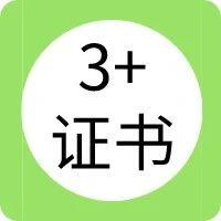 85分可上大学!广东3+证书补录投档线出炉,不少人哭了