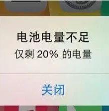 手机电量剩20%就弹窗报警 背后竟是这个原因