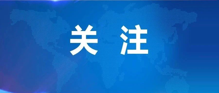学区划片公布!天津这个区初中、小学招生方案来了