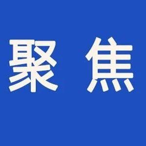 聚焦 《中华人民共和国基本医疗卫生与健康促进法》 宣传标语