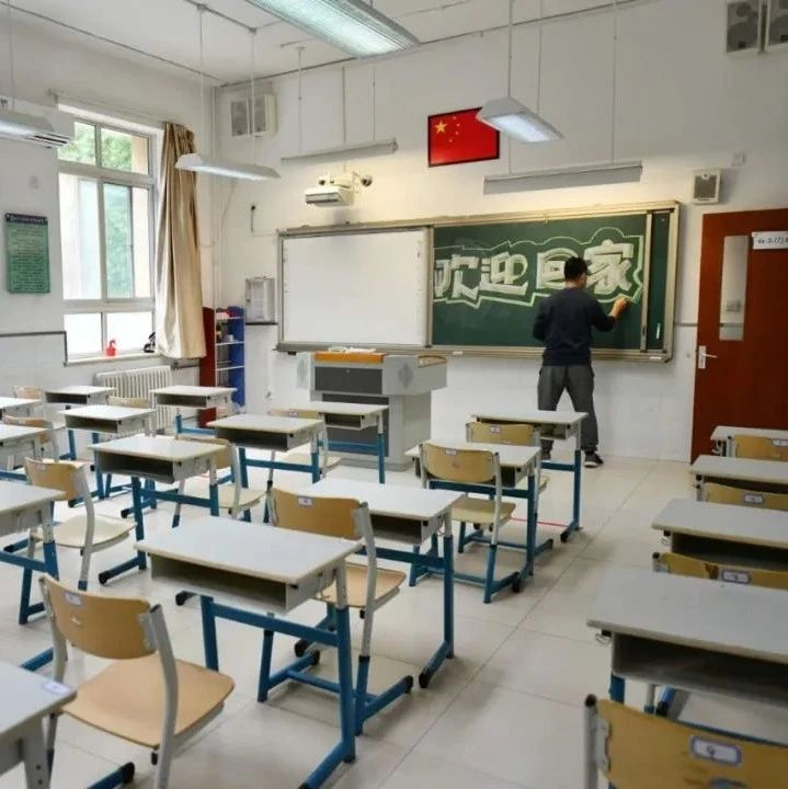 """下周一,北京40万中小学生返校复课!期末考试变""""期末笔试"""""""