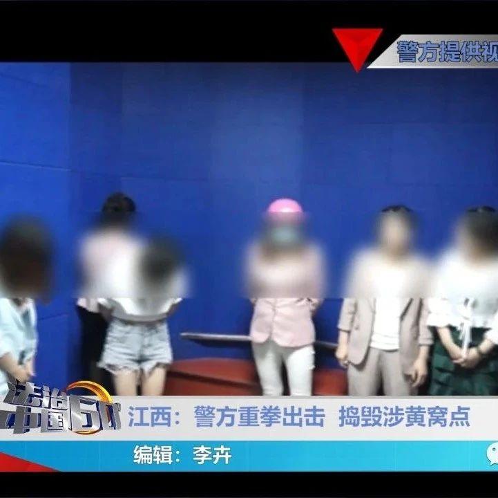 江西:警方捣毁四个卖淫嫖娼窝点,抓获18名嫌疑人