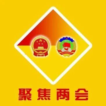 两会热点④丨期待赋予海南自贸港更大改革开放自主权