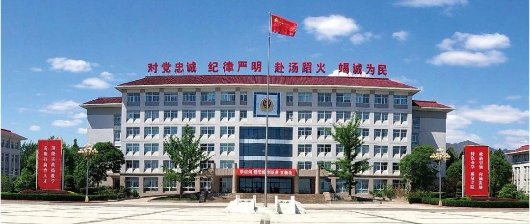 穿上火焰蓝、无悔青春色——2020年我们在中国消防救援学院等你!