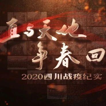 """【1017丨关注】今晚,四川卫视播出战""""疫""""纪实第三集《春山可望》"""