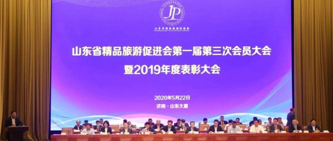 省旅促会一届三次会员大会暨精品旅游产业振兴发展高峰论坛在济开幕