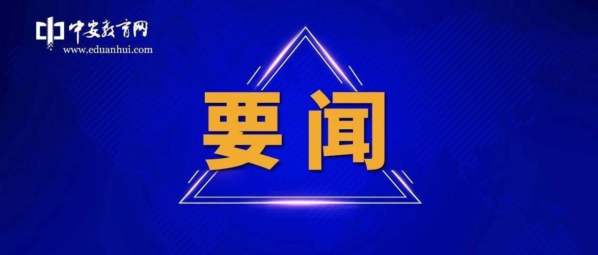 最新消息!事关安徽高考改革!