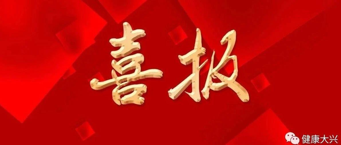 """【喜报】大兴区中西医结合医院王海英获""""北京市三八红旗奖章"""""""