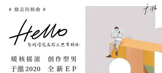 于湉全新EP励志问候曲《Hello》给浮沉在成人世界的你