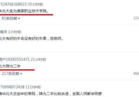 中国大学排行榜,22位大国工匠总设计师,清华北大只有一人