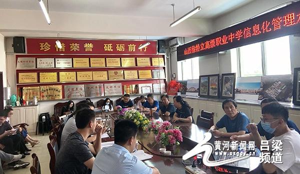 山西徐特立高级职业中学举办信息化管理水平提升培训会