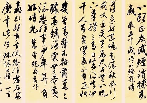 吴玉如80岁书法自作诗 四条屏立轴