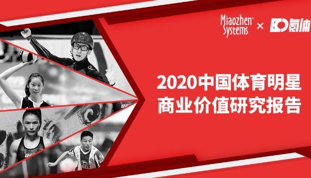 今年最具商业价值体育明星前20出炉,中国健儿占10人,朱婷排第六