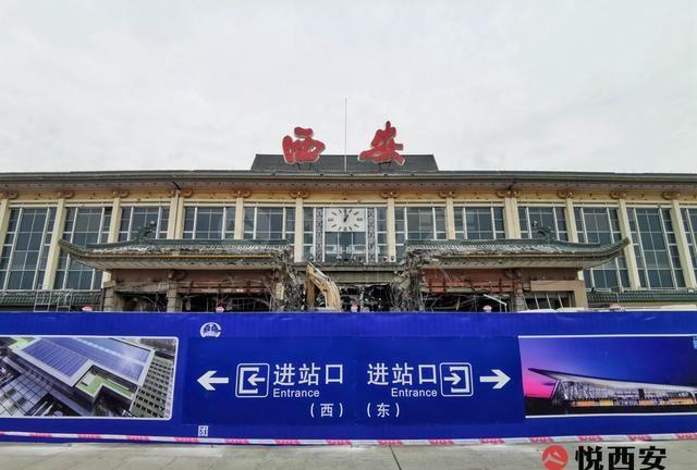 西安火车站标志性站房正式改建,再见,青春