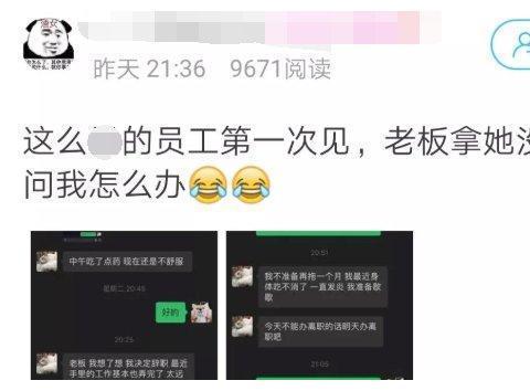杭州姑娘给老板发微信要辞职,看完聊天记录,网友们吵了起来