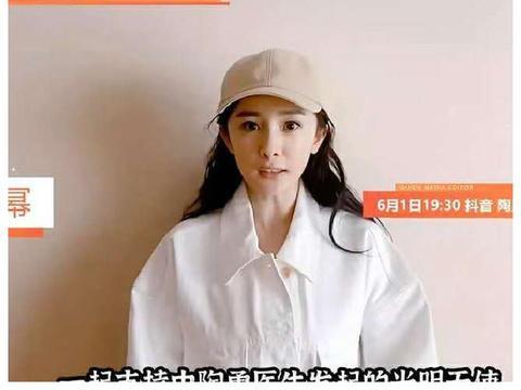 """王一博、杨幂一起录视频宣传""""关爱盲童"""",两人近照都瘦了太多"""