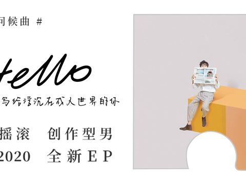 于湉全新EP励志问候曲《Hello》 给浮沉在成人世界的你