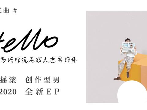 于湉全新EP励志问候曲《Hello》发布 给浮沉在成人世界的你
