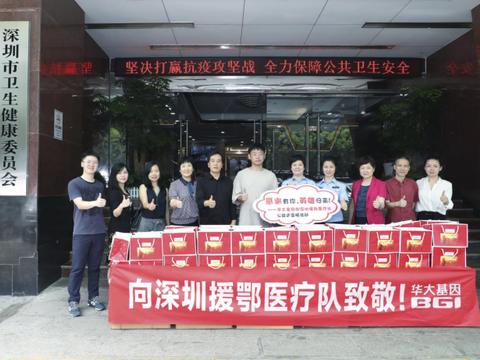 深圳向援鄂医护人员送温暖公益活动仍在继续