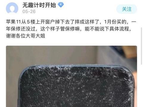 网友iPhone11从5楼摔碎,去售后能保修吗?网友:补AC也不好使