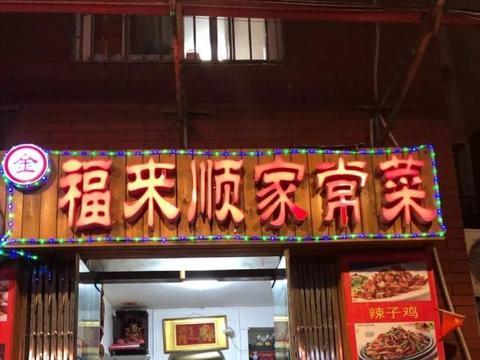 青岛台东地道的二十几年苍蝇小馆子,特色菜有一半都是川菜,辣