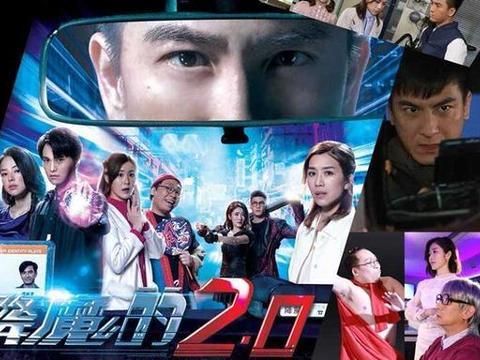 TVB《降魔的2.0》大玩平行宇宙 还有三位角色即将登场