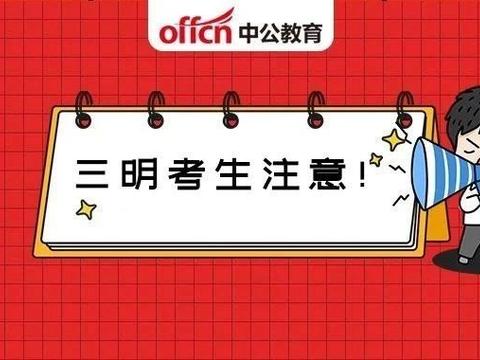 省教育厅发布中小学教学用书目录!三明教师招聘考生注意!