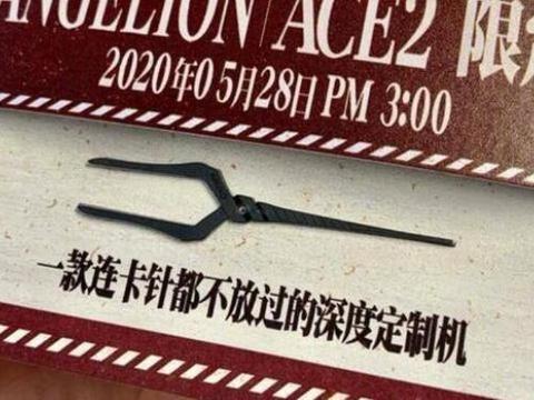 OPPO Ace2携手EVA联名制作 朗枪化身取卡针