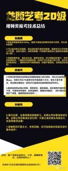 龙腾艺考连续三年垄断上海戏剧学院表演专业黑龙江省最高分
