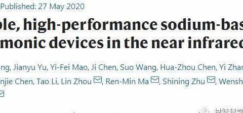 北京大学、南京大学联手发表国际顶级论文《Nature》!