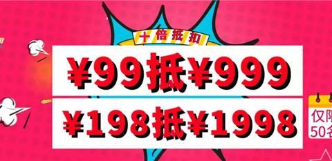 开学季震撼底价,99元抵999元,乐贝塔新旧会员都能抢购!