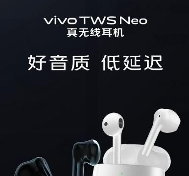 超模刘雯同款!vivo TWS Neo于6月1日发布,音质有惊喜
