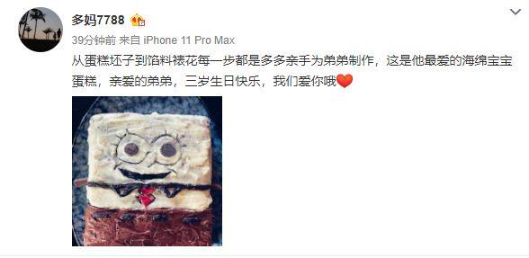 超用心!黄磊小儿子迎3岁生日,多多亲手为弟弟做海绵宝宝蛋糕