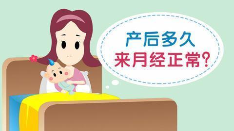 产后例假量少,超过特殊时间,产妇需注意!隐藏的几个问题