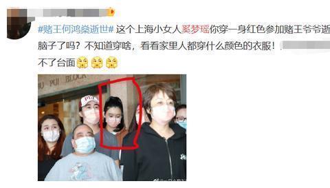 赌王何鸿燊逝世,奚梦瑶穿红色卫衣参加记者遭吐槽:没带脑子吗?