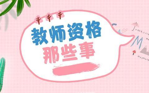 2020黑龙江中小学教师资格考试报考条件