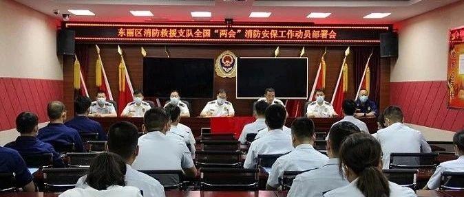 """东丽支队突出重点全力加强全国""""两会""""消防安保工作"""