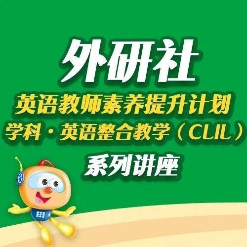 课程答疑丨学科•英语整合教学(CLIL)系列讲座第3期:CLIL理念下小学英语与科学整合化的教学设计