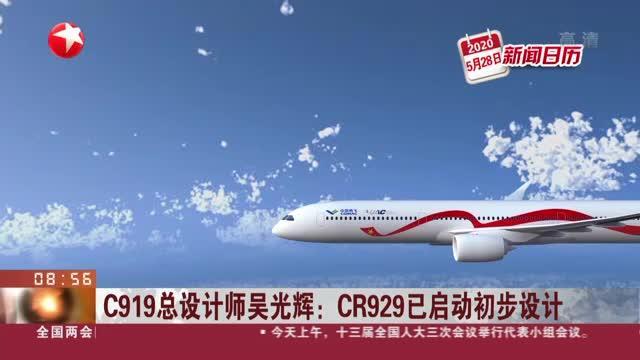 C919总设计师吴光辉:CR929已启动初步设计