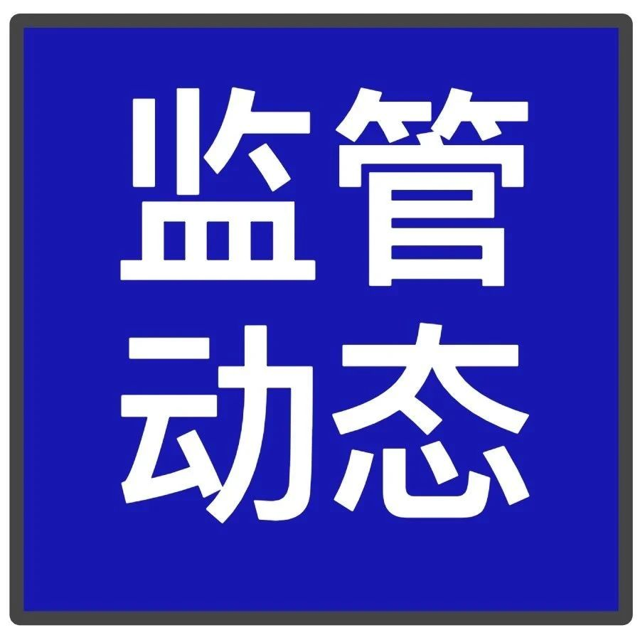 中国银保监会发布《关于保险资金投资银行资本补充债券有关事项的通知》