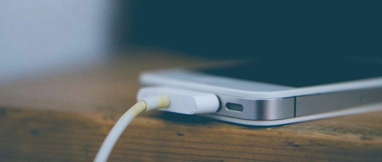 去掉手机接口分几步:充电、数据传输、外接设备
